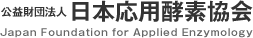 日本応用酵素協会 Japan Foundation for Applied Enzymology